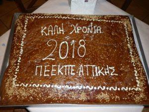 Αποτέλεσμα εικόνας για Π.Ε.ΕΚ.Π.Ε. Αττικής Συνεστίαση σε ταβέρνα – Κοπή Πρωτοχρονιάτικης πίτας