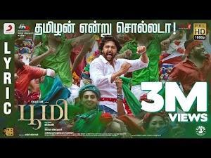 ▷Tamizhan Endru Sollada Song Lyrics【Tamil + English】Language