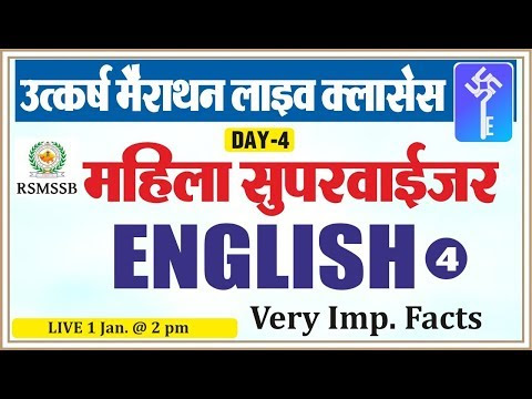 English Class-4 | Important Facts of English | For RSMSSB Woman Supervisor Exam | By Surendra Sir