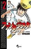 ファンタジスタ ステラ 2 (少年サンデーコミックス)