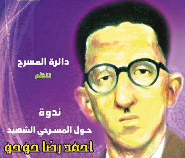 """حديث عن جمعية """"المزهر"""" ومسرحية """"النائب المحترم""""�"""