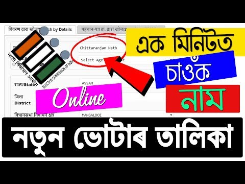 How to download voter list in assam - Assam Digital Guide