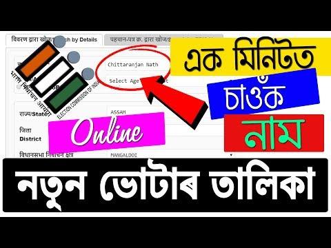 How to download voter list in assam - Assam Digital Guide