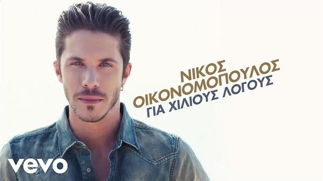 Nikos Oikonomopoulos - λαϊκό τραγούδι