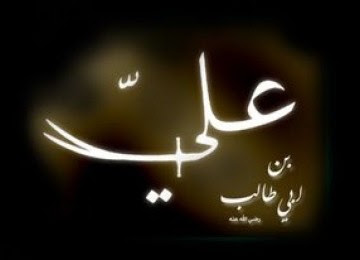 Hasil gambar untuk sayyidina ali bin abi thalib wallpaper
