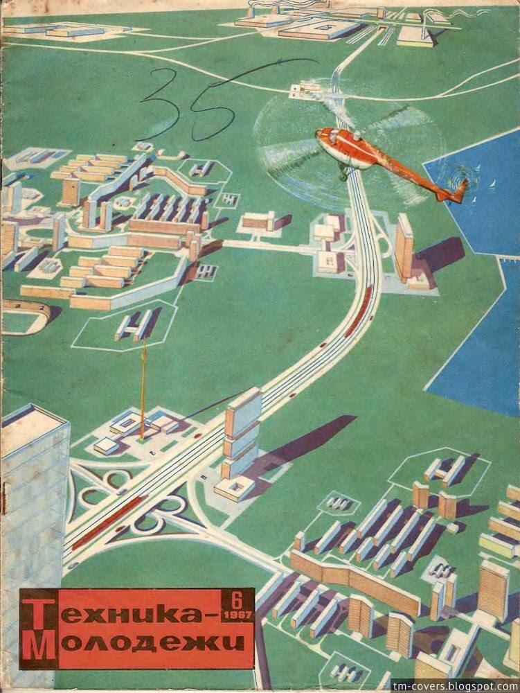 Техника — молодёжи, обложка, 1967 год №6