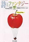 詩とファンタジー 2007年 12月号 [雑誌]