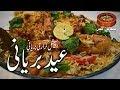 Eid Biryani Special عید اسپیشل کراری بریانی Special Gift Recipe for Eid