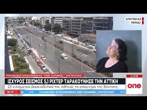 Κάτοικος Μενιδίου: «Ξύπνησαν μνήμες του παρελθόντος με τον σεισμό»