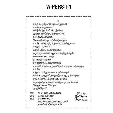 Wedding Invitation Wording In Tamil Font 5   Wedding