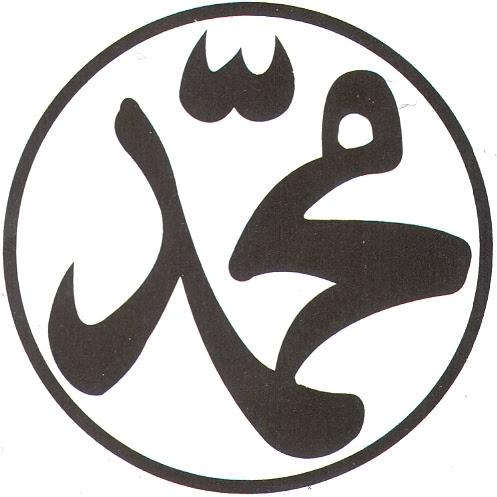 Kaligrafi Allah Muhammad Format Png Clip Art Library