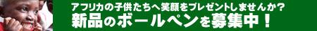 アフリカンハンズ 松菱 ボールペン募集中,ティンガティンガアート 松菱 アフリカ雑貨,津松菱 百貨店 アフリカ雑貨