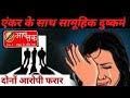 aaptak.net:कोलकाता के एंकर का सामूहिक दुष्कर्म