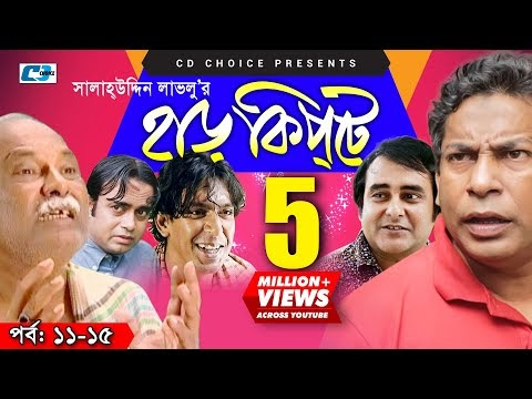 "Download :Bangla Comedy Natok - ""Harkipte"" Episode 11-15 (Mosharaf Karim , Chanchal, Shamim Jaman)"
