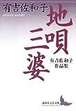 地唄・三婆 有吉佐和子作品集 (講談社文芸文庫)