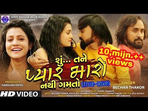 Shu Tane પ્યાર મારો Nathi Gamto lyrics  Bechar Thakor(2020)