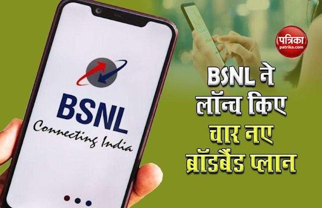 BSNL ने लॉन्च किए चार नए ब्रॉडबैंड प्लान, उपभोक्ताओं को कॉलिंग के साथ मिलेगा हाई-स्पीड डाटा