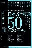 日本SF短篇50 III: 日本SF作家クラブ創立50周年記念アンソロジー (ハヤカワ文庫JA)