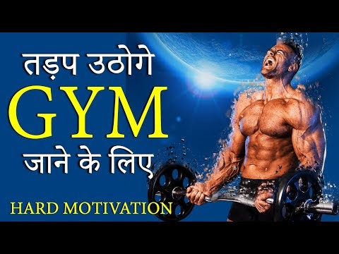 Hard GYM Motivational Video in Hindi | Best Bodybuilding Inspirational Speech by GVG Motivation