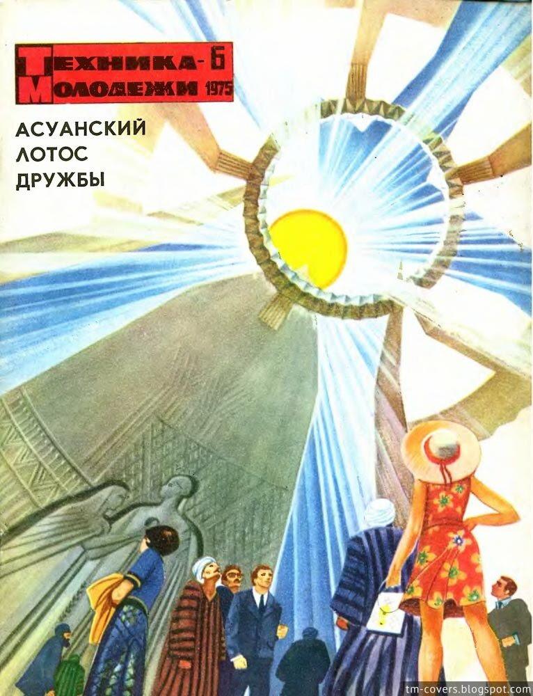 Техника — молодёжи, обложка, 1975 год №6