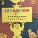 Энциклопедия бывает разной книжки из детства
