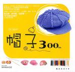 Превью Bianzhi Jingpin Xiu-02. Maozi 300 Li sp-kr (490x470, 127Kb)