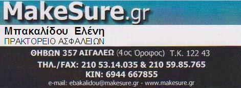 makesure.gr-3