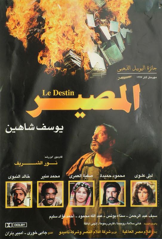 Resultado de imagem para o destino youssef chahine
