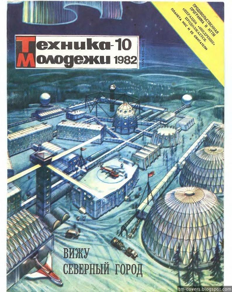 Техника — молодёжи, обложка, 1982 год №10
