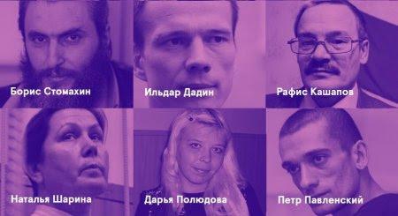 Борис Стомахин, Ильдар Дадин, Рафис Кашапов, Наталья Шарина, Дарья Полюдова, Пётр Павленский