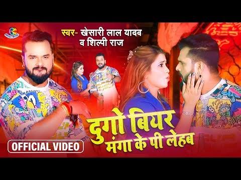 Dugo Beer Manga Ke Pi Lehab - Download |MP3-MP4-Lyrics| Khesari Lal | Bhojpuri Video Song 2021