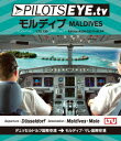 【送料無料】PILOTS EYE.tv MALDIVES【Blu-ray】