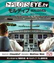 【送料無料】PILOTS EYE.tv MALDIVES【Blu-ray】