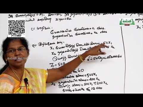 11th  Business Mathematics செயல்முறைகள் ஆராய்ச்சி அத்தியாயம் 10 பகுதி 1 Kalvi TV