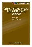 会社法による決算の見方と最近の粉飾決算の実例解説 (KINZAIバリュー叢書)