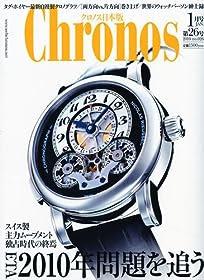 Chronos(日本版)2010年1月号