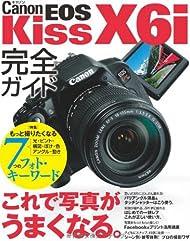 キヤノンEOS Kiss X6i 完全ガイド