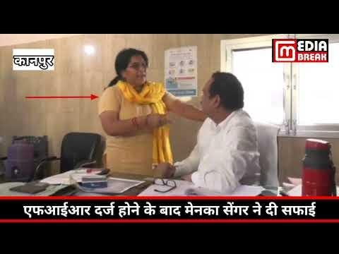 BJP पार्षद मेनका सिंह ने जेडीएस (जोनल स्वक्षता अधिकारी) से की थी अभद्रता
