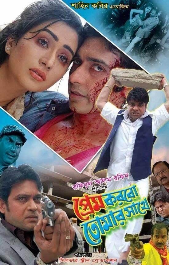 Prem Korbo Tomar Sathe 2020 Bangla Full Movie 720p WEB-DL 800MB MKV