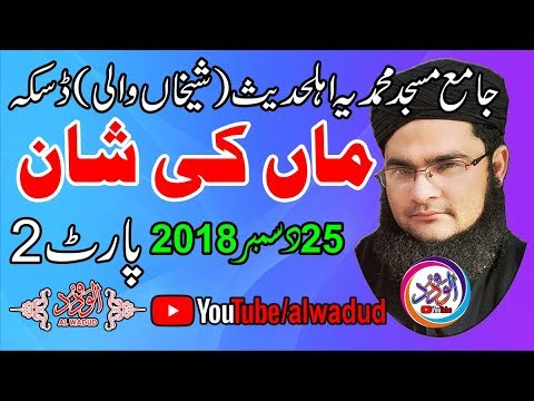 Maulana Nasir Madni -- Maan ki Shan 02