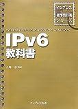 IPv6教科書 (インプレス標準教科書シリーズ)