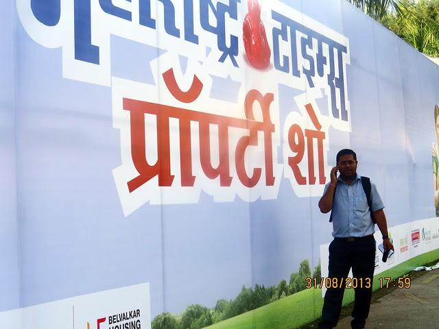 Visitor at Maharashtra Times Property Show, Sakhar Sankul, Shivaji Nagar, Pune, 31st August & 1st September 2013