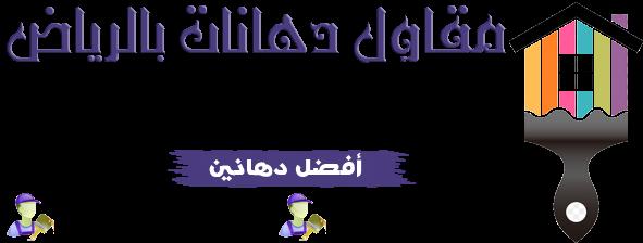 مقاول دهانات بالرياض | افضل دهانين في الرياض