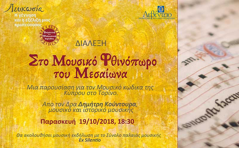 """Risultati immagini per """"A musical journey into the Autumn of the Middle Ages"""""""