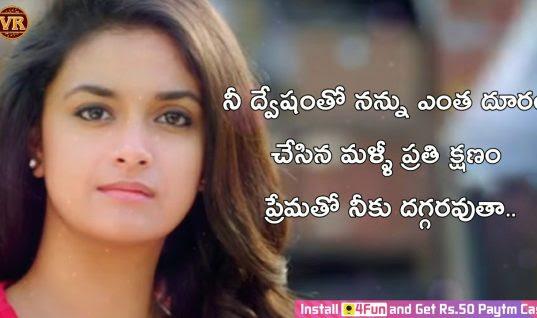 Best True Love Heart Touching Emotional Love Words Telugu Whatsapp