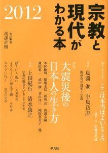 宗教と現代がわかる本(2012)