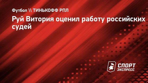 Руй Витория оценил работу российских судей
