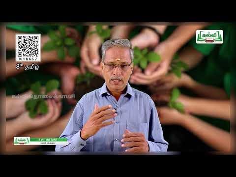 8th Tamil இயல் 6 வளம் பெருகுக Kalvi TV