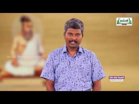 5th Tamil திருக்குறள் கதைகள் Kalvi TV