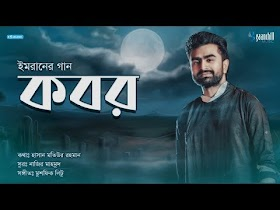 কবর Kobor Lyrics -- Imran Mahmudul Song